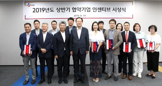 CJ오쇼핑, 우수 협력사에 2억5000만원 인센티브 수여